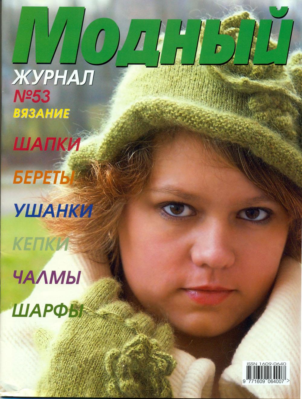 Шапочка с шишечками для девочки МК - Описание вязания 2